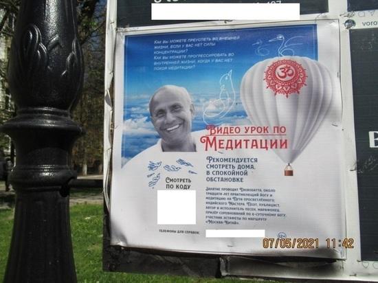 """""""Гуру сказал, я умру"""": в Туле появились адепты опасной секты"""