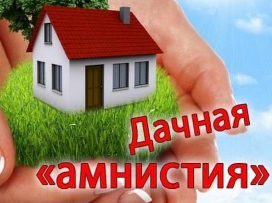 О дачной амнистии напомнили жителям Серпухова