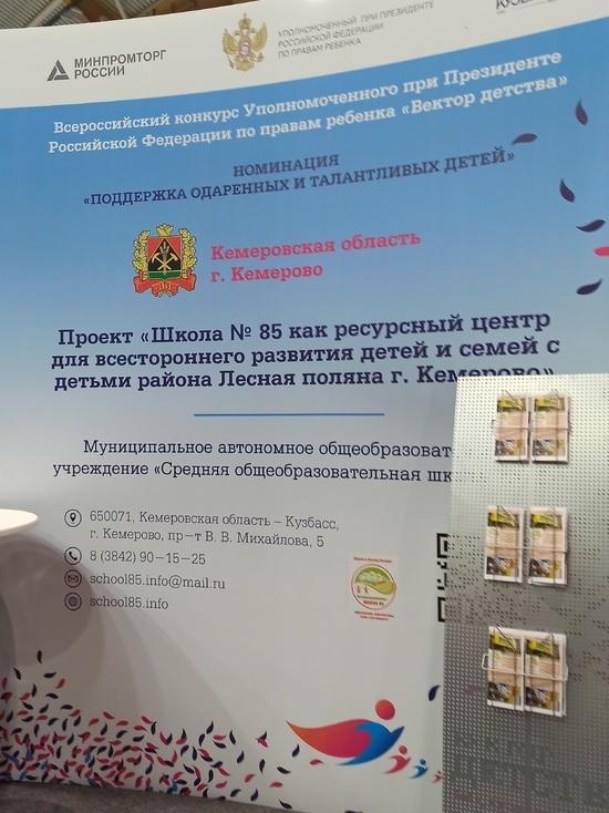 Кемеровская школа вошла в ТОП-10 победителей конкурса Уполномоченного при президенте РФ по правам ребенка