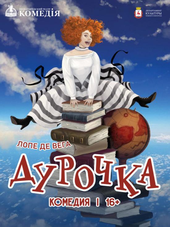 В нижегородском театре «Комедiя» пройдет премьера спектакля «Дурочка»