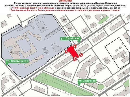 В Нижнем Новгороде частично перекроют улицу Путейскую