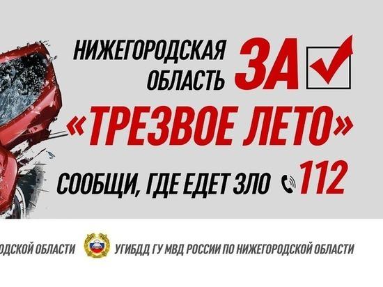 """Сообщить о пьяном водителе нижегородцы могут на """"горячую линию"""""""