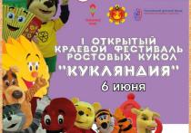 В Хабаровске пройдет фестиваль ростовых кукол