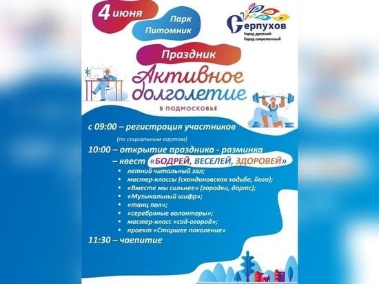 Праздник для людей старшего возраста пройдет в Серпухове