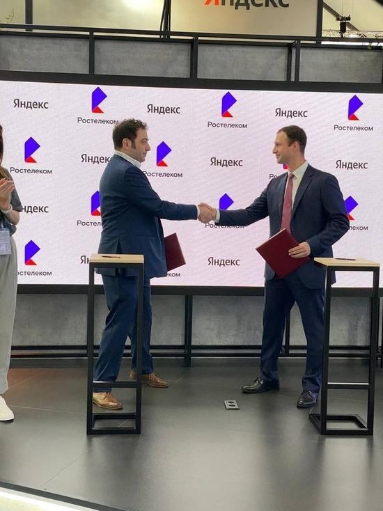 Ростелеком и Яндекс представят облачные сервисы для бизнеса