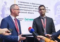 Шапша на ПМЭФ-2021 подписал соглашение с