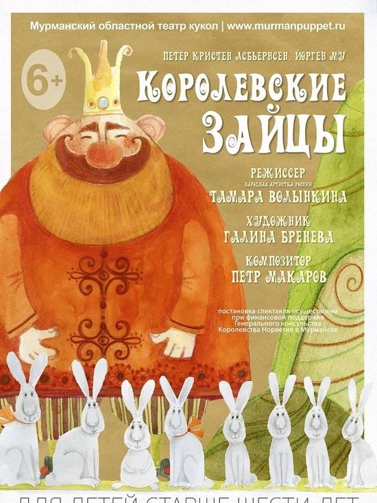Мурманский театр кукол приедет на летние гастроли в Крым