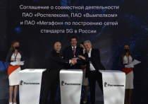 МегаФон, «ВымпелКом» и «Ростелеком» объединяют усилия для расчистки радиочастот под сети 5G