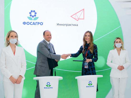 Документ дополняет соглашение, действующее с декабря 2019 года, и дорожную карту сотрудничества «ФосАгро» и «Иннопрактики» в сфере развития инноваций на 2021-2023 годы