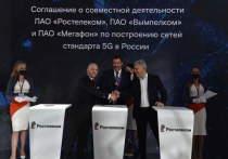 МегаФон, «ВымпелКом» и «Ростелеком» объединились для создания сетей 5G