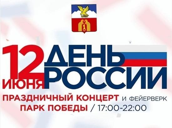 День России в Пятигорске: забег в честь Невского и группа «Градусы»