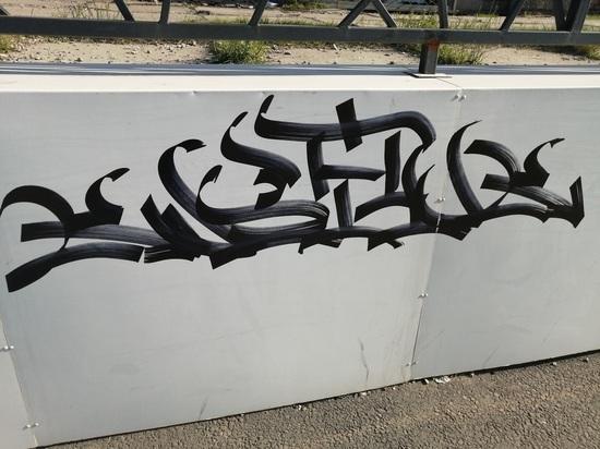 В Абакане граффитистам выделят специальную стену для художеств