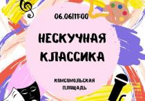 В Хабаровске на Комсомольской площади пройдет арт-событие «Нескучная классика»