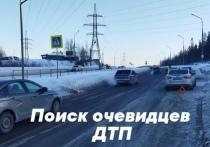 В Петрозаводске ищут свидетелей ДТП, в котором пострадал пешеход