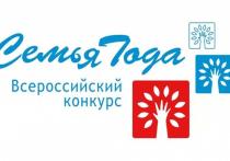 Пять семей из Хабаровского края выступят на Всероссийском конкурсе