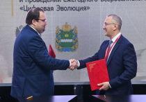 Шапша обсудил с Минцифры РФ проведение в регионе тематического форума