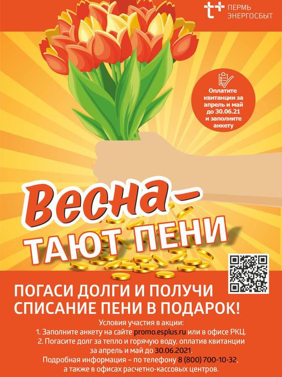 «ЭнергосбыТ Плюс» продлил акцию «Весна – тают пени!» до конца июня