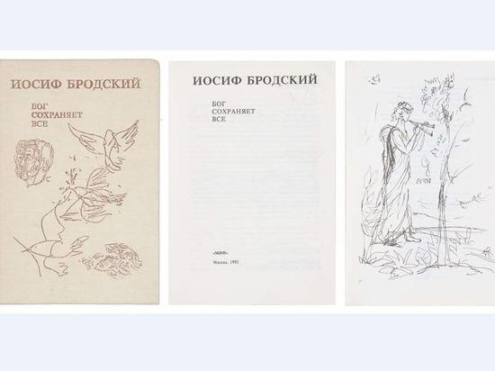 «Бродский хотел показать дулю КГБ»