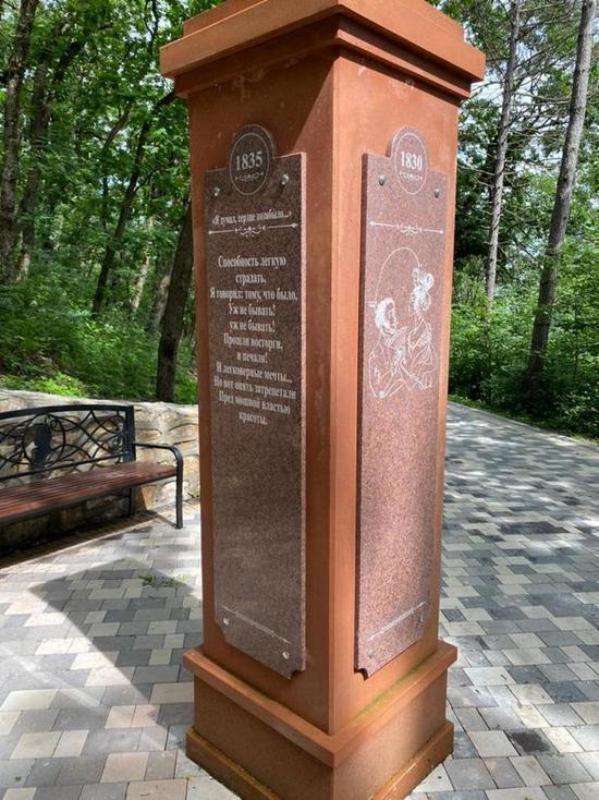 В Железноводске позаботятся о Пушкинском терренкуре ко дню рождения поэта