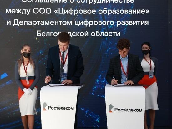 Белгородская область заключила соглашения с IT-компаниями
