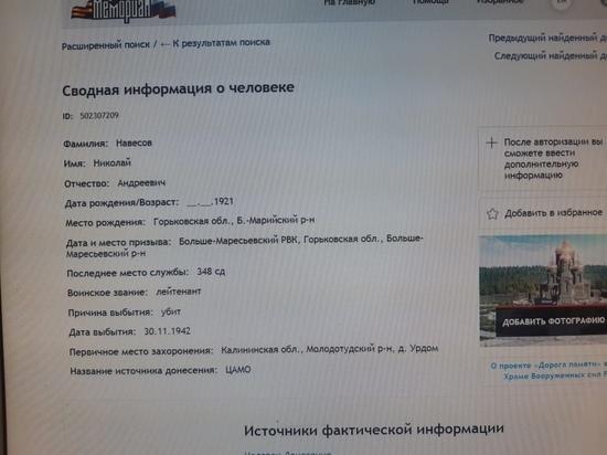 Поисковый отряд узнал имя советского солдата, погибшего в Оленинском округе