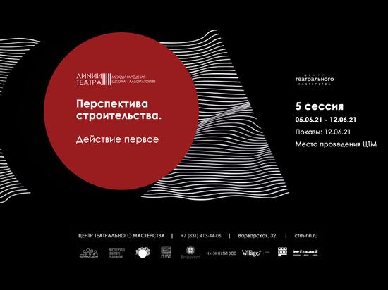 В Нижнем Новгороде пройдет пятая сессия школы-лаборатории «Линии театра»