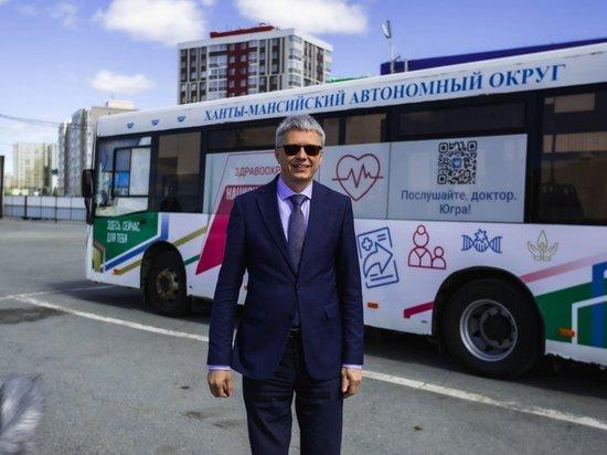 В Югре запустили «медицинские» автобусы