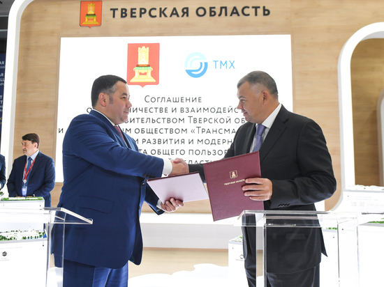 Тверская область заключила соглашения с инвесторами на десятки миллиардов рублей