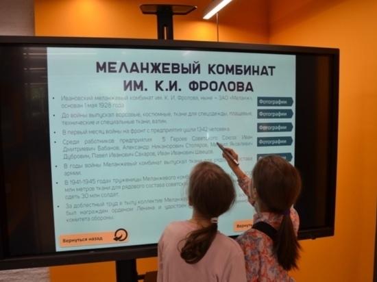 В Иванове открылась выставка юных фотографов