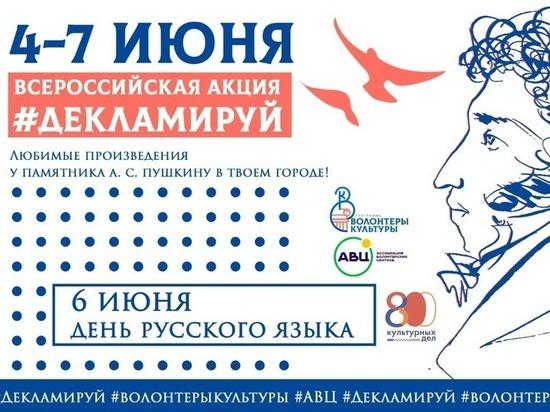 Волонтеры культуры проведут акцию «Декламируй» в Нижнем Новгороде