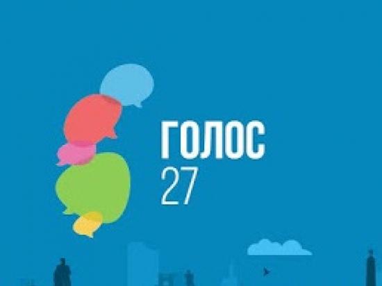 Более 28000 обращений поступило от жителей Хабаровсого края на ресурс «Голос 27»