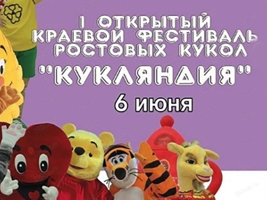 Программа фестиваля ростовых кукол «Кукляндия» в Хабаровске: самое интересное