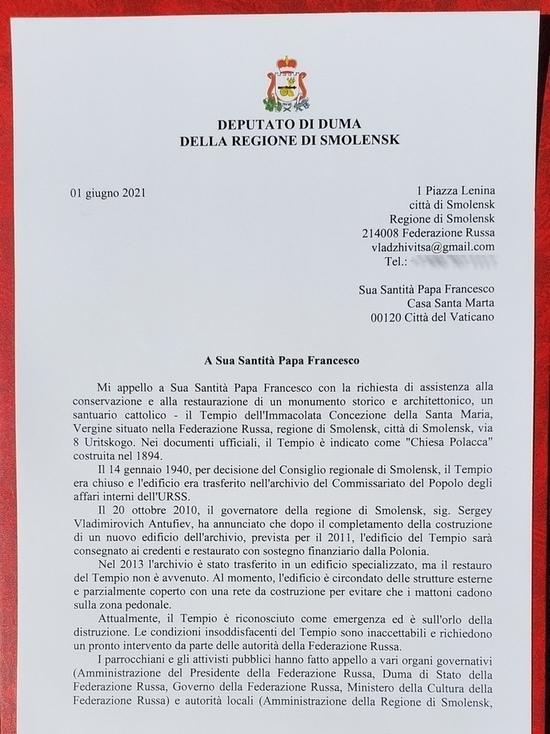 Смоленский коммунист Живица отправил письмо Папе Римскому