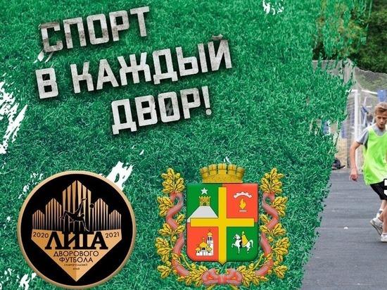 Дворовые команды будут состязаться все лето в Ставрополе