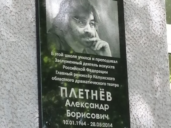 В Красноармейске появилась памятная доска калужскому режиссеру Александру Плетнёву