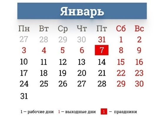 Жителей Калмыкии в следующем году ждут длинные новогодние каникулы