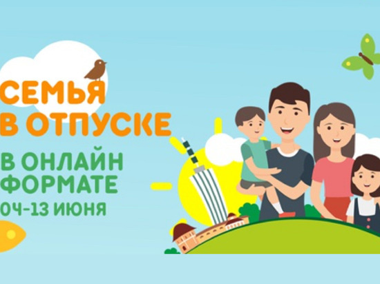 Онлайн-марафон «Семья в отпуске» нацелен на объединение родителей, бизнес и организации дополнительного образования.