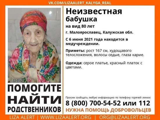 В Калужской области разыскивают родственников найденной бабушки