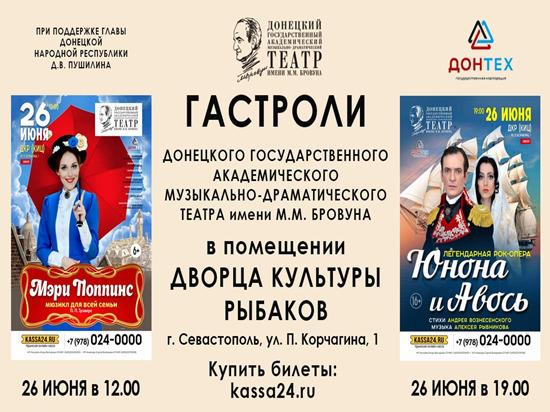 На гастроли в Крым впервые приезжает театр из ДНР