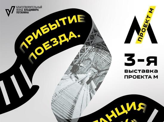 В омском метропереходе готовят выставку, посвященную железной дороге