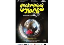 17 июня в Йошкар-Оле пройдет фестиваль «Нескучный лось»