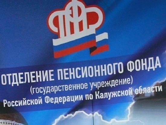 Шапша представил нового руководителя калужского пенсионного фонда