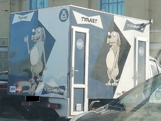 Необычный передвижной туалет удивил кемеровчан