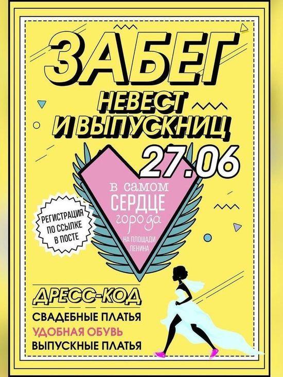 Забег невест и выпускниц пройдет в Серпухове