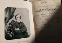 В библиотеке Горького открылась выставка к двухсотлетию поэта Аполлона Майкова