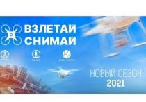 Ярославсцев приглашают принять участие в конкурсе аэросъёмки «Взлетай и снимай!»