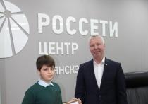 В «Россети Центр» и «Россети Центр и Приволжье» наградили победителей конкурса «Работа энергетиков глазами детей»