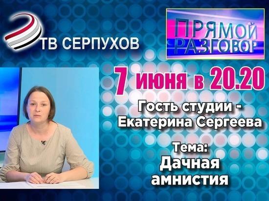 Жителям Серпухова расскажут все о дачной амнистии