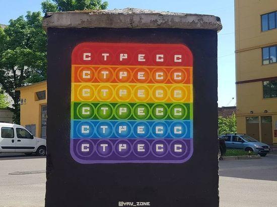 В граффити с разноцветной антистресс-игрушкой в Петербурге углядели гей-пропаганду