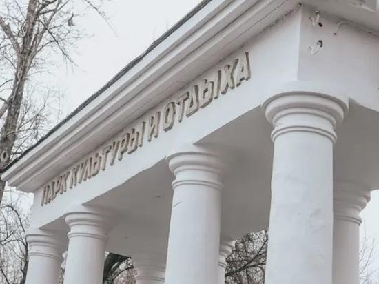 В мэрии рассказали, как благоустроят парк «Изумрудный» до 1 ноября